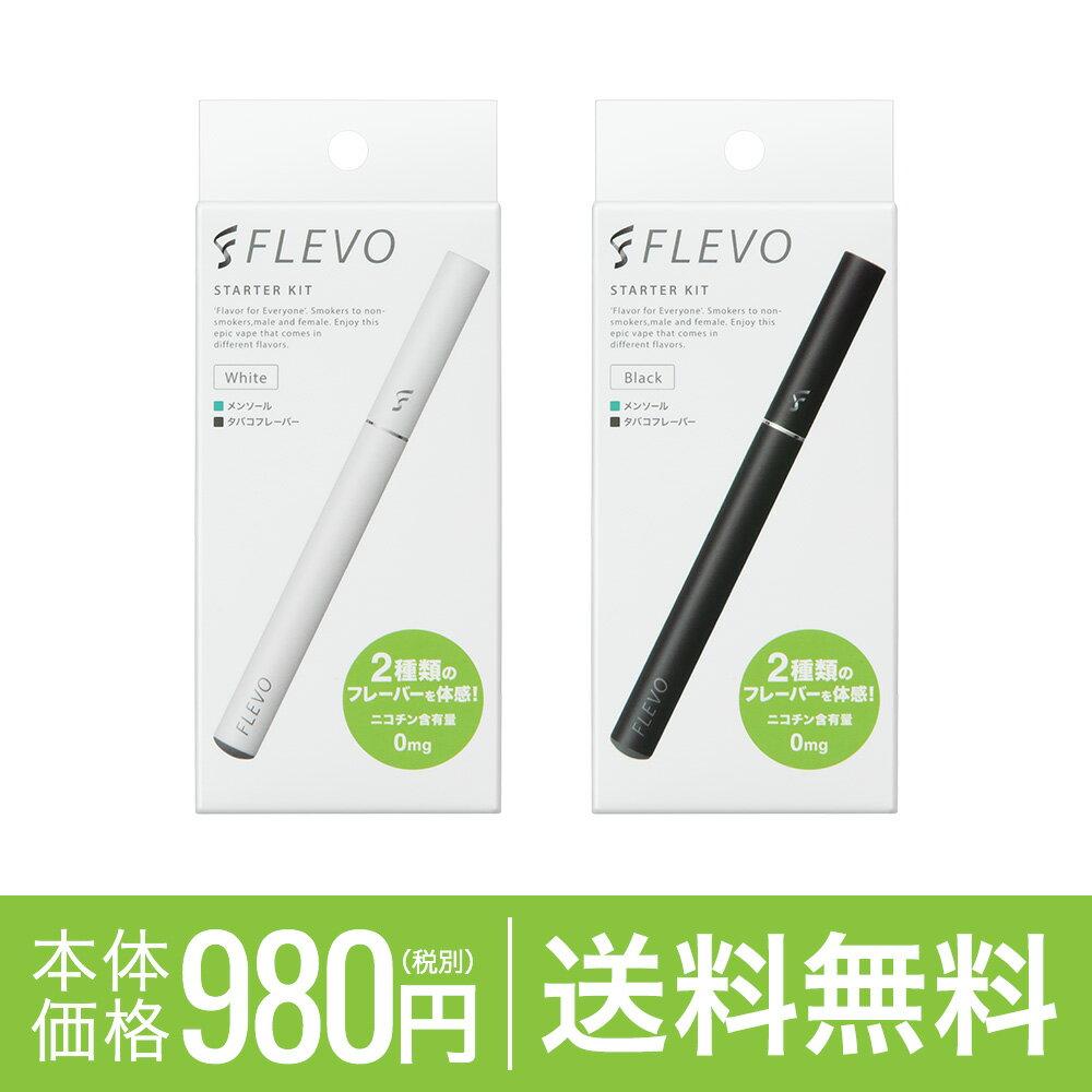 電子タバコ FLEVO スターターキット カートリッジ2個入り(メンソール、タバコフレーバー) USBアダプタ付属 ニコチン・タール0mg VAPE 電子たばこ 国産リキッド フレヴォ フレボ ベイプ