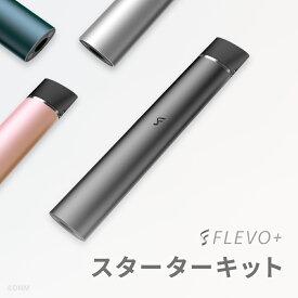 FLEVO+(フレヴォプラス) スターターキット [ノンニコチン / ノンタール / 電子タバコ / 電子たばこ / VAPE / ベイプ]