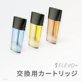 FLEVO+(フレヴォプラス) 交換用カートリッジ [ノンニコチン / ノンタール / 電子タバコ / 電子たばこ / VAPE / ベイプ]