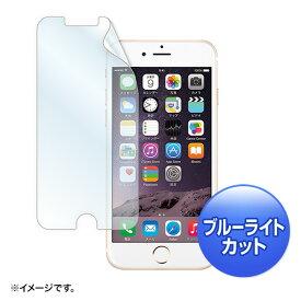 【お取り寄せ】サンワサプライ iPhone 6s・6用ブルーライトカット液晶保護指紋反射防止フィルム|PDA-FIP55BCAR