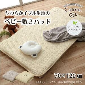【お取り寄せ】イケヒコ・コーポレーション 寝具 ベビー 子供 赤ちゃん 敷パッド 綿 100% イブル 洗える ギフト グレー 約70×120cm 9845539