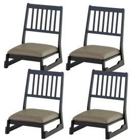 【お取り寄せ】東谷 重ねられる スタック 法事チェアロータイプ(椅子)お得な4脚セット| BC-1040LBE