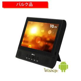 【在庫限り特価】バルク(箱なし)未使用品・新品 Wizz(ウィズ)タブレット機能搭載10インチポータブルDVDプレーヤー AndroidOS搭載 DV-PTB1080-Bulk