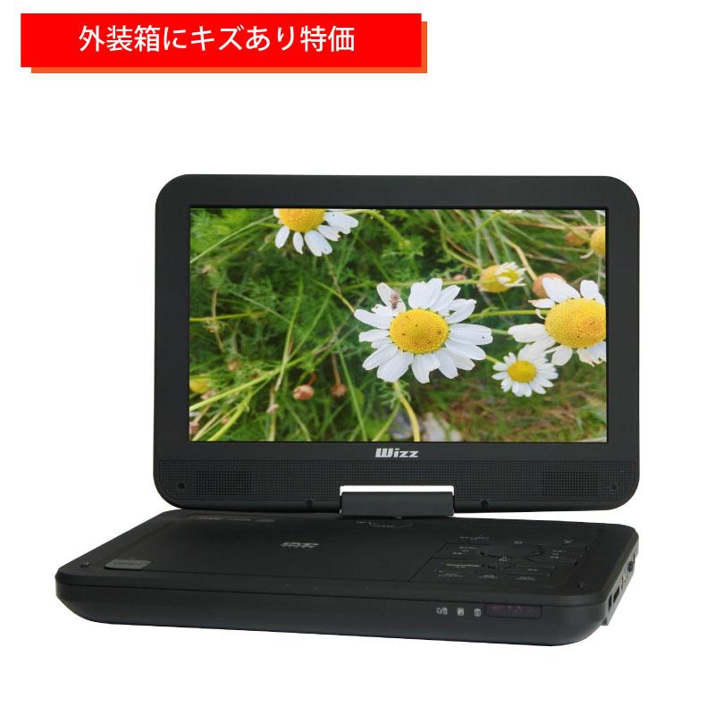 【台数限定】(外装箱にキズあり特価!本体は新品です)Wizz(ウィズ) 10.1インチ ポータブルDVDプレーヤー   DV-PW1040
