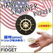 【お取り寄せ】HANDSPINNERFIDGETRUDDERハンドスピナールダー|HZ-HPRU001