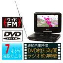 ★【在庫あり】ワイドFM対応Wizz(ウィズ)7インチポータブルDVDプレーヤー|DV-PF700