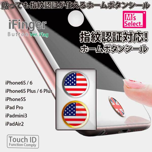 【在庫限り】M's select iFinger Button アメリカ TouchID対応ホームボタンシール|MS-IFVBF-US