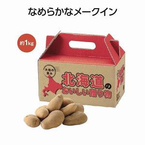 大地の恵み 北海道産じゃがいも1kg メークイン 24個セット @386/個