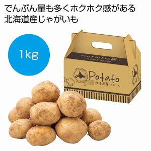 北海道産じゃがいも1kg ★ロット割れ不可 16個単位でご注文願います キーワード 景品/粗品/販促品/記念品/ノベルティ/販促品/プチギフト