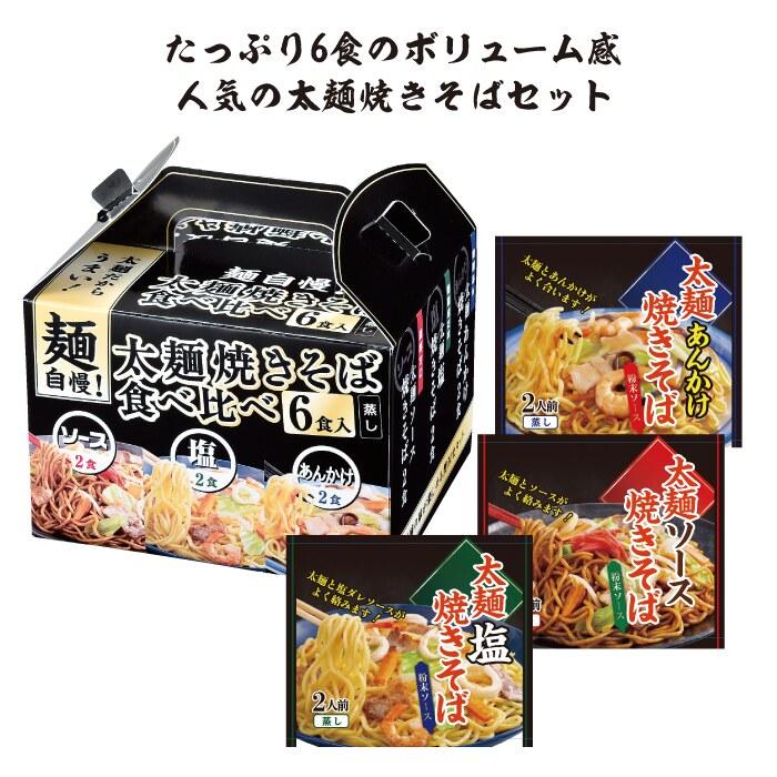 麺自慢!太麺焼きそば食べ比べ6食入 12個セット @429/個◆イベント・ギフト・景品・贈答品・粗品・ノベルティ・名入れ・のし包装は激安卸の当店へ