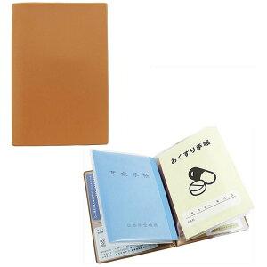 年金&おくすり手帳カバーDX  300個以上で送料無料(北海道・沖縄・離島・個人様宅は別途)