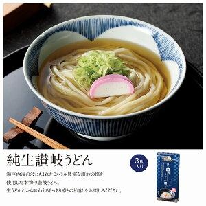 にっぽん美食めぐり 純生讃岐うどん3食入 30個セット @321/個