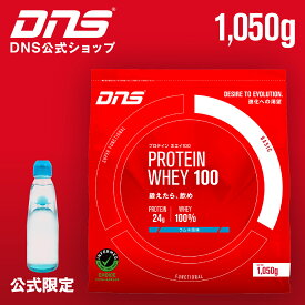 【公式限定】DNS プロテインホエイ100 1kg 1050g ラムネ風味 ホエイプロテイン DNS プロテイン 新商品 サプリメント プロテイン ダイエット トレーニング ディーエヌエス