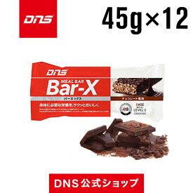 【公式】DNS プロテインバー バーエックス 45g チョコレート/抹茶/ミール/サプリメント/プロテイン/ダイエット/トレーニング ディーエヌエス
