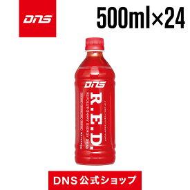 【公式】DNS R.E.D.(500mlペットボトル/スポーツドリンク)ブラッドオレンジ/ドリンク