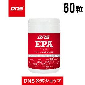 【公式】DNS EPAカプセル/サプリメント/脂肪酸/ダイエット/プロテイン/ダイエット/トレーニング ディーエヌエス