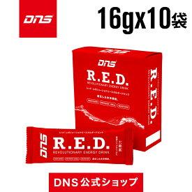 【公式】DNS R.E.D.(500ml用粉末/10袋セット/スポーツドリンク)ブラッドオレンジ/ドリンク