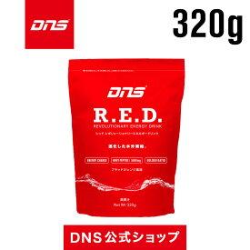 【公式】DNS R.E.D.(10L用粉末/スポーツドリンク)ブラッドオレンジ/ドリンク