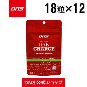 【公式】DNS イオンチャージレモン/タブレット/電解質/サプリメント/ダイエット/トレーニング ディーエヌエス