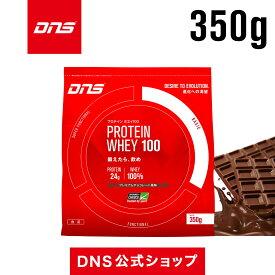 【公式】DNS プロテイン350gプロテインホエイ100チョコレート/カフェオレ/ストロベリー/バナナ/マンゴー/抹茶/バニラ/レモン/350g/サプリメント/プロテイン/ダイエット/トレーニング ディーエヌエス