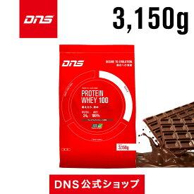 【公式】DNS プロテイン3.15kgプロテインホエイ100チョコレート/カフェオレ/ストロベリー/バナナ/マンゴー/抹茶/バニラ/レモン/3kg/サプリメント/プロテイン/ダイエット/トレーニング ディーエヌエス