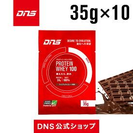 【公式】DNS プロテイン35gプロテインホエイ100シングルパック/チョコレート/カフェオレ/ストロベリー/バナナ/マンゴー/抹茶/バニラ/レモン/35g/サプリメント/プロテイン/ダイエット/トレーニング ディーエヌエス