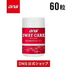 【公式】DNS スリーウェイケア EPA/GLA/ファイブロキシン サプリメント/プロテイン/ダイエット/トレーニング ディーエヌエス