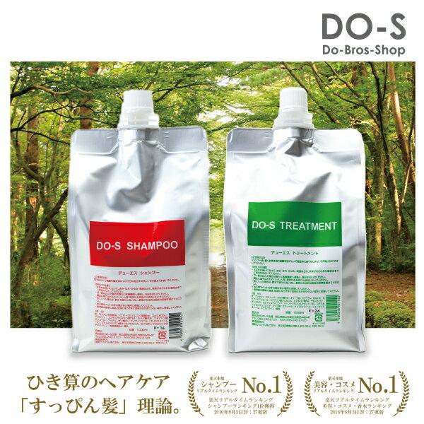 DO-Sシャンプー&トリートメント 1000ml ノンシリコン[つめかえ用セット]【あす楽】