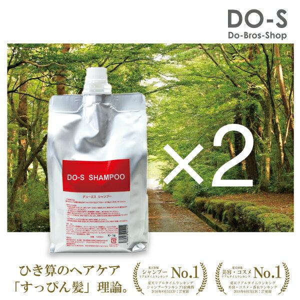 DO-Sシャンプー 1000ml[つめかえ用]×2本セット ノンシリコン【あす楽】