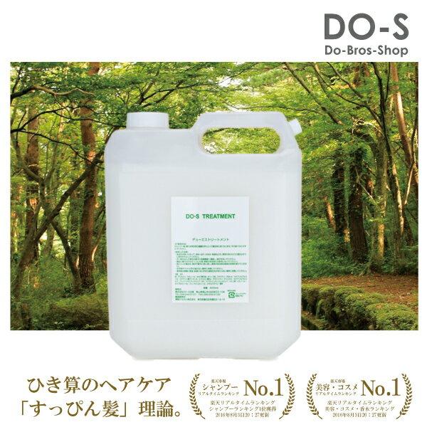 DO-Sトリートメント 4L容器 ノンシリコン【あす楽】