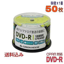 【記録メディア】 GREENHOUSE(グリーンハウス) DVD-R データ&録画用 CPRM対応 4.7GB 1-16倍速 ワイドホワイトレーベル 50枚スピンドルケース (GH-DVDRCB50) 【送料込み※沖縄・離島・一部地域を除く】 【RCP】◎
