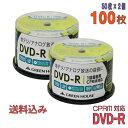 【記録メディア】 GREENHOUSE(グリーンハウス) DVD-R データ&録画用 CPRM対応 4.7GB 1-16倍速 ワイドホワイトレーベ…