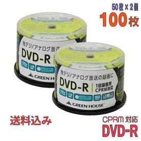 【記録メディア】 GREENHOUSE(グリーンハウス) DVD-R データ&録画用 CPRM対応 4.7GB 1-16倍速 ワイドホワイトレーベル 【100枚(50枚×2個)スピンドルケース】 (GH-DVDRCB50 2個セット) 【送料込み※沖縄・離島・一部地域を除く】 【RCP】 ◎