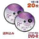 【記録メディア】 Lazos(ラソス) DVD-R データ&録画用 CPRM対応 4.7GB 1-16倍速 ワイドホワイトレーベル 【20枚(10枚…