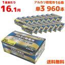 単3 Lazos ラソス アルカリ 単三 乾電池 960本 (1箱(60本入)×16箱=960本)(B-LA-T3X20 16箱セット) 【送料無料※沖縄…