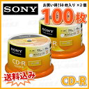 【記録メディア】【100枚=50枚スピンドルケース×2個】 【送料込み】 SONY CD-R データ用 700MB 1-48倍 100枚(50枚×2個)スピンド...