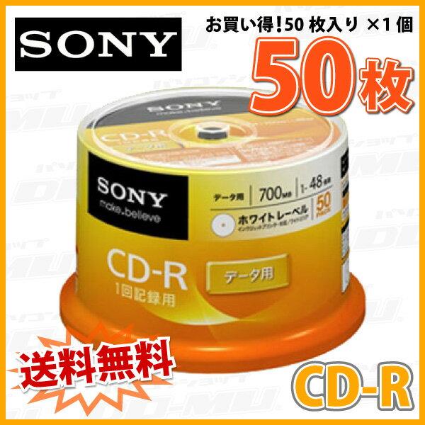 【記録メディア】【送料無料※沖縄・離島を除く】SONY CD-R データ用 700MB 1-48倍 50枚スピンドルケース ワイドホワイトレーベル (50CDQ80GPWP)【RCP】