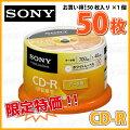 SONY_CD-R1-48倍50枚スピンドルケース(50CDQ80GPWP)