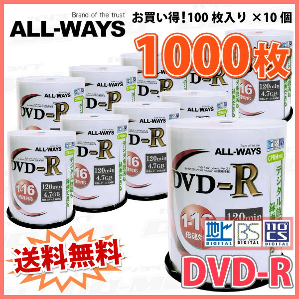 【記録メディア】【送料無料※沖縄・離島を除く】【1000枚=100枚スピンドル×10個】 ALL-WAYS DVD-R データ&録画用 CPRM対応 4.7GB 1-16倍速 1000枚(100枚×10個)スピンドルケース ワイドホワイトレーベル (ACPR16X100PW 10個セット) 【RCP】