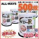【記録メディア】【送料込み】【500枚=100枚スピンドル×5個】 ALL-WAYS DVD-R データ&録画用 CPRM対応 4.7GB 1-16倍速 500枚(100枚×5個)スピンドルケース ワ