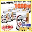 【記録メディア】【送料無料】【1000枚=100枚スピンドル×10個】 ALL-WAYS DVD-R データ用 4.7GB 1-16倍速 1000枚(100枚×10個)スピンドルケース ワイドホワイト