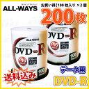 【記録メディア】 【200枚=100枚スピンドルケース×2個】 【送料込み※沖縄・離島を除く】 ALL-WAYS DVD-R データ用 4.7GB 1-16倍速 200枚(100枚×2個)スピンドルケ