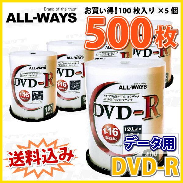 【記録メディア】【送料込み※沖縄・離島を除く】【500枚=100枚スピンドル×5個】 ALL-WAYS DVD-R データ用 4.7GB 1-16倍速 500枚(100枚×5個)スピンドルケース ワイドホワイトレーベル (ALDR47-16X100PW 5個セット) 【RCP】