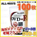 【記録メディア】【不定期期間限定特価!】ALL-WAYS DVD-R データ用 4.7GB 1-16倍速 100枚スピンドルケース ワイドホワイトレーベル (A...