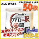 【記録メディア】 ALL-WAYS DVD-R データ用 4.7GB 1-16倍速 50枚スピンドルケース ワイドホワイトレーベル (ALDR47-16X50PW) 【RCP】