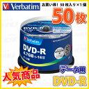 【記録メディア】【送料込み】MITSUBISHI DVD-R データ用 4.7GB 1-16倍速 50枚スピンドルケース ワイドホワイトレーベル (DHR47JP50V4)【RCP】