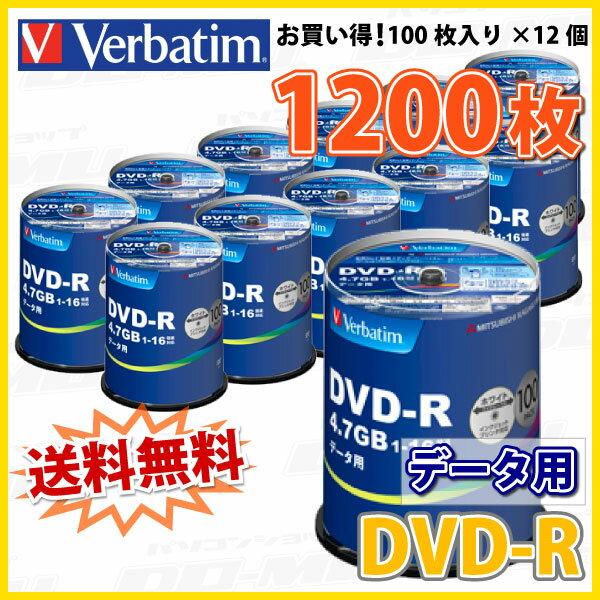 【記録メディア】 MITSUBISHI Verbatim(バーベイタム) DVD-R データ用 4.7GB 1-16倍速 ワイドホワイトレーベル 【1200枚(100枚×12個)スピンドルケース】 (DHR47JP100V4 12個セット) 【送料無料※沖縄・離島を除く】 【RCP】