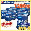 【記録メディア】 【1200枚=100枚スピンドルケース×12個】 【送料無料】 MITSUBISHI DVD-R データ用 4.7GB 1-16倍速 1200...