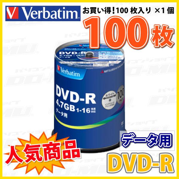 【記録メディア】【送料込み※沖縄・離島を除く】MITSUBISHI DVD-R データ用 4.7GB 1-16倍速 100枚スピンドルケース ワイドホワイトレーベル (DHR47JP100V4)【RCP】