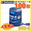 【記録メディア】【送料込み】MITSUBISHI DVD-R データ用 4.7GB 1-16倍速 100枚スピンドルケース ワイドホワイトレーベル (DHR47JP100V4)【RCP】